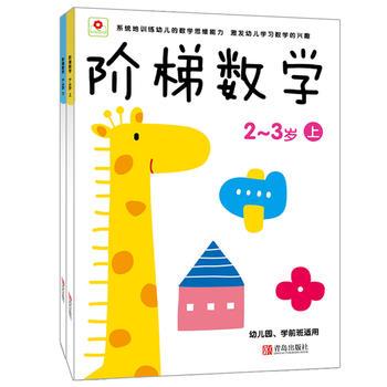 阶梯数学2-3岁上下(全2册) pdf epub mobi 下载