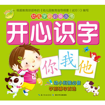 幼儿学前必备丛书:开心识字 pdf epub mobi 下载