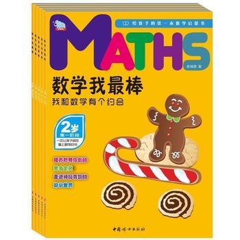数学我最棒——2岁 我和数学有个约会(共五册,赠送贴纸) pdf epub mobi 下载