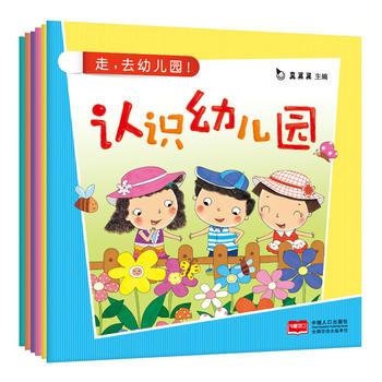 真果果入园准备系列 走,去幼儿园!(全六册) pdf epub mobi 下载