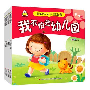 我的幼幼快乐入园准备让孩子轻轻松松爱上幼儿园2-3岁小婴孩童书(我不怕去幼儿园+我会自己做+我是好宝宝+一起来分享)共4册 pdf epub mobi 下载
