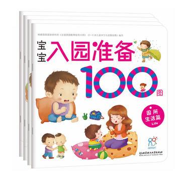 海润阳光·宝宝入园准备100图 pdf epub mobi 下载