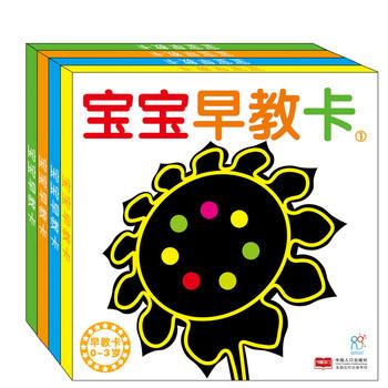 海润阳光·宝宝早教卡(套装共4册) pdf epub mobi 下载