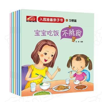 入园准备亲子书(全套共6册)让孩子克服入园恐惧儿童益智早教情商培养习惯养成语言表达安全知识生活能力 pdf epub mobi 下载