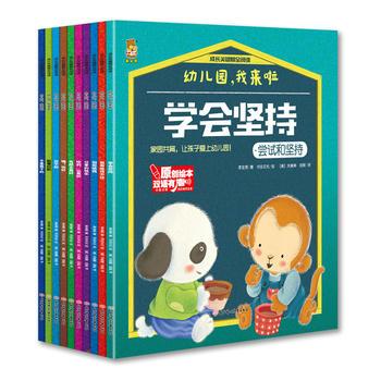 成长关键期全阅读-幼儿园,我来啦 全10册套装 pdf epub mobi 下载