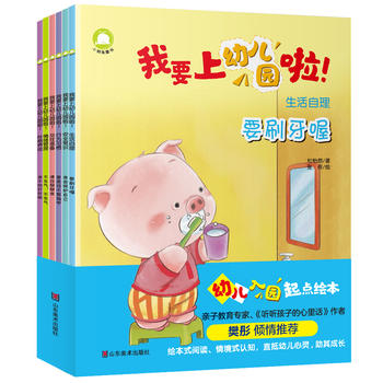 幼儿入园起点绘本:我要上幼儿园啦!(6册套装) pdf epub mobi 下载